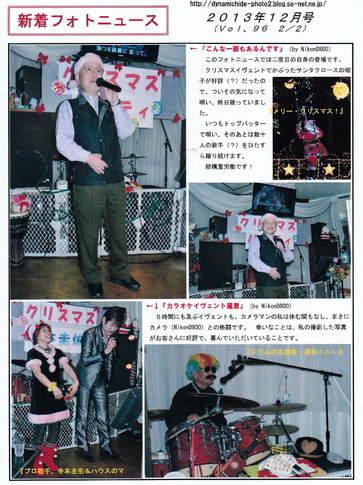 2013-12-2 新着フォトニュース.jpg