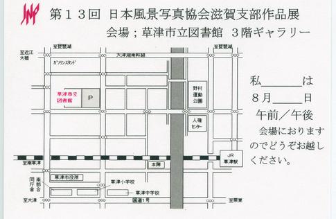 #13支部展案内MAP065.jpg
