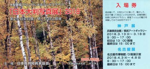 2018日本大判写真展863.jpg